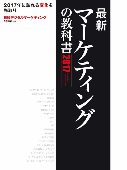最新マーケティングの教科書2017拡大写真