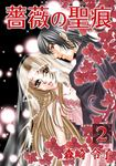 薔薇の聖痕 2巻-電子書籍