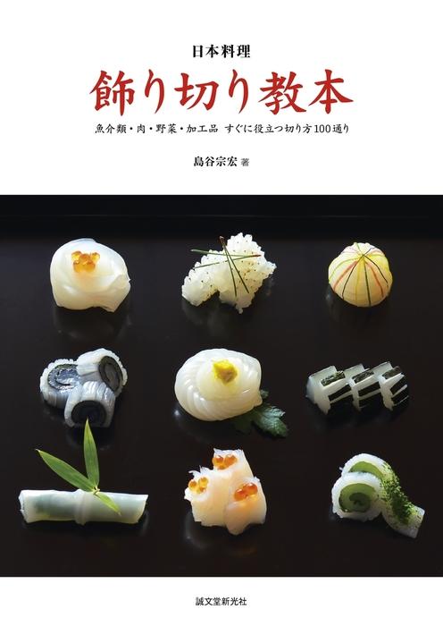 日本料理 飾り切り教本拡大写真