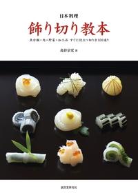 日本料理 飾り切り教本-電子書籍