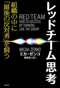 レッドチーム思考 組織の中に「最後の反対者」を飼う-電子書籍