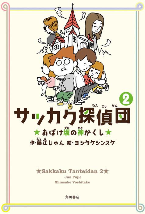 サッカク探偵団2 おばけ坂の神かくし拡大写真