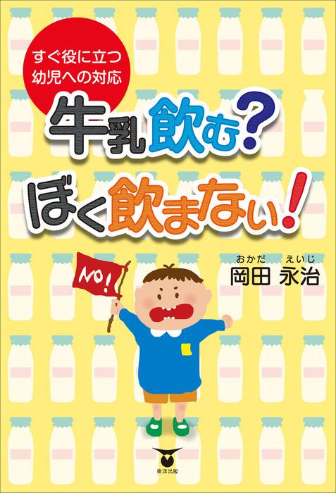 すぐ役立つ幼児への対応 牛乳飲む? ぼく飲まない!-電子書籍-拡大画像