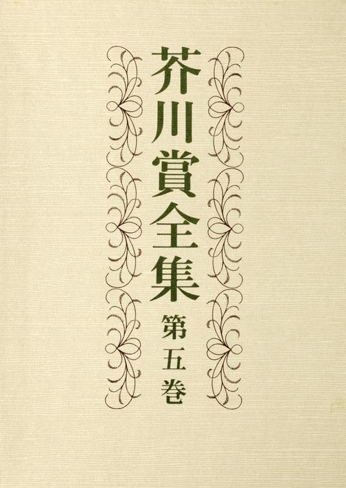 芥川賞全集 第五巻拡大写真