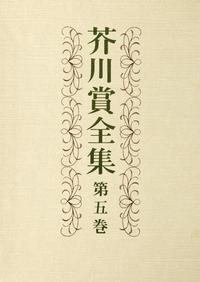 芥川賞全集 第五巻-電子書籍