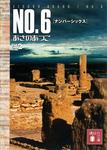 NO.6〔ナンバーシックス〕 #2-電子書籍