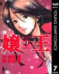 嬢王 7-電子書籍
