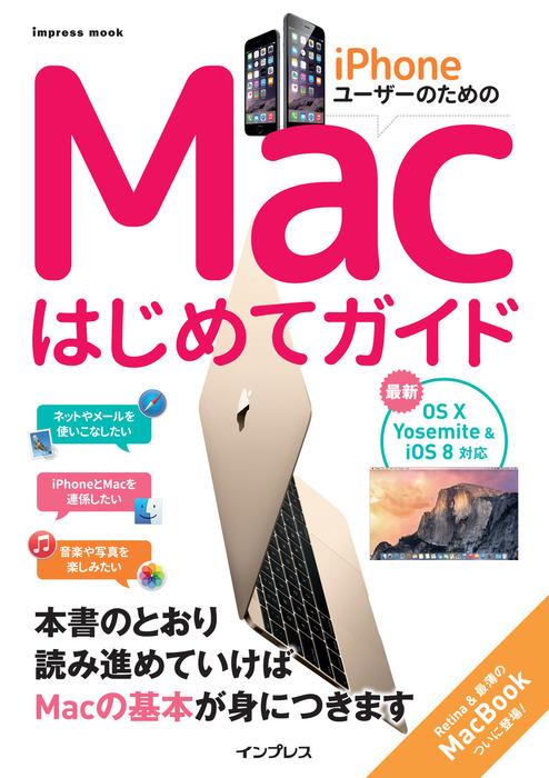 iPhoneユーザーのためのMacはじめてガイド -Mac OS X Yosemite & iOS8対応-拡大写真