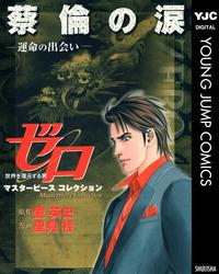 ゼロ Masterpiece Collection 蔡倫の涙―運命の出会い―-電子書籍