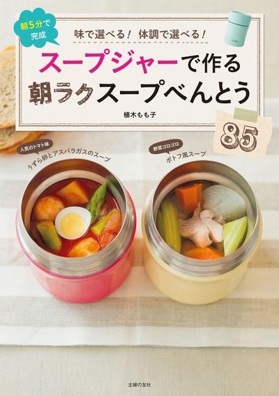 スープジャーで作る朝ラクスープべんとう85-電子書籍