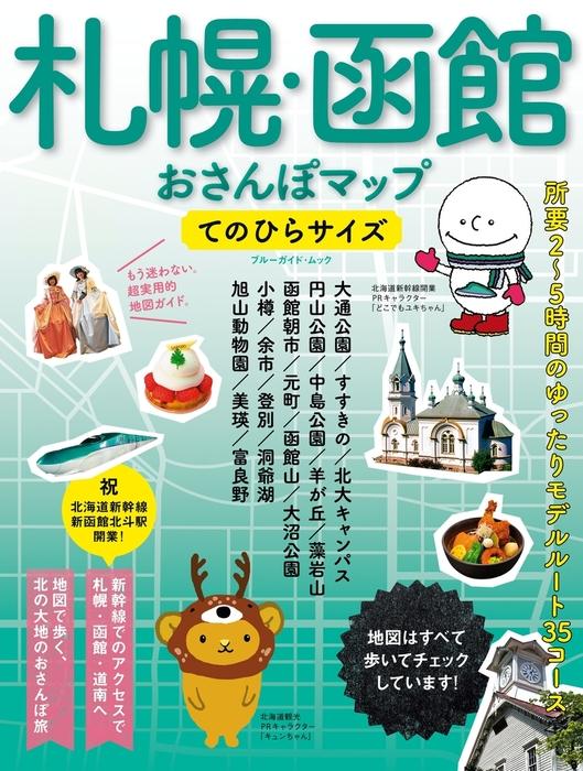 札幌・函館おさんぽマップ てのひらサイズ-電子書籍-拡大画像