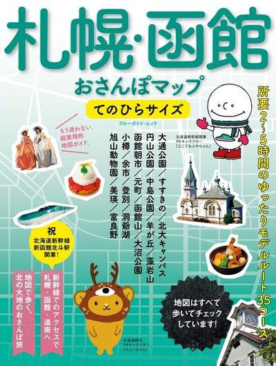 札幌・函館おさんぽマップ てのひらサイズ-電子書籍