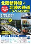 北陸新幹線&北陸の鉄道トラベルBOOK-電子書籍