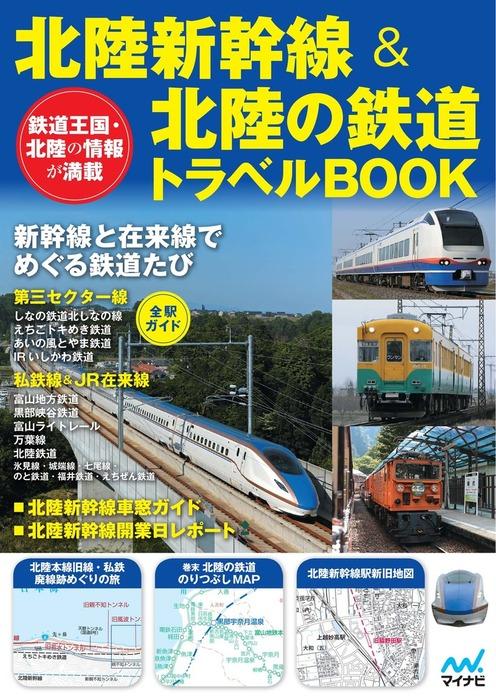 北陸新幹線&北陸の鉄道トラベルBOOK拡大写真