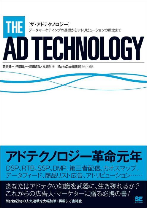 ザ・アドテクノロジー データマーケティングの基礎からアトリビューションの概念まで拡大写真