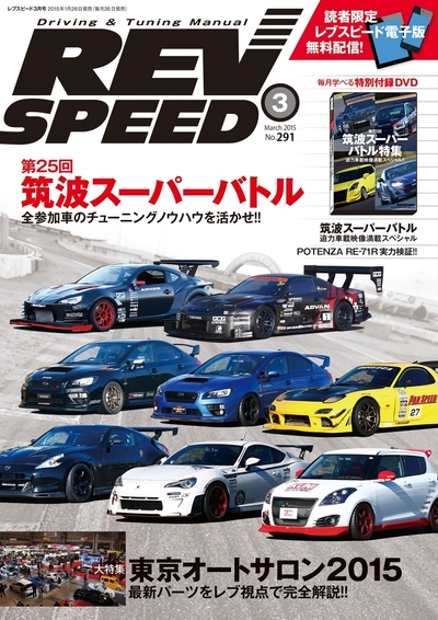 REV SPEED 2015年3月号-電子書籍