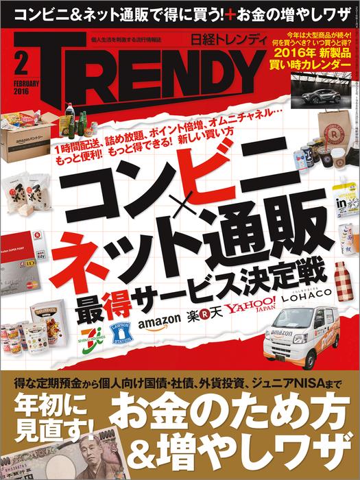日経トレンディ 2016年 2月号 [雑誌]拡大写真