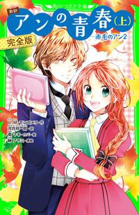 新訳 アンの青春(上) 完全版 -赤毛のアン2-