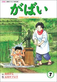 佐賀のがばいばあちゃん 7巻-電子書籍