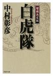<増補決定版> 白虎隊-電子書籍