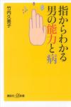指からわかる男の能力と病-電子書籍