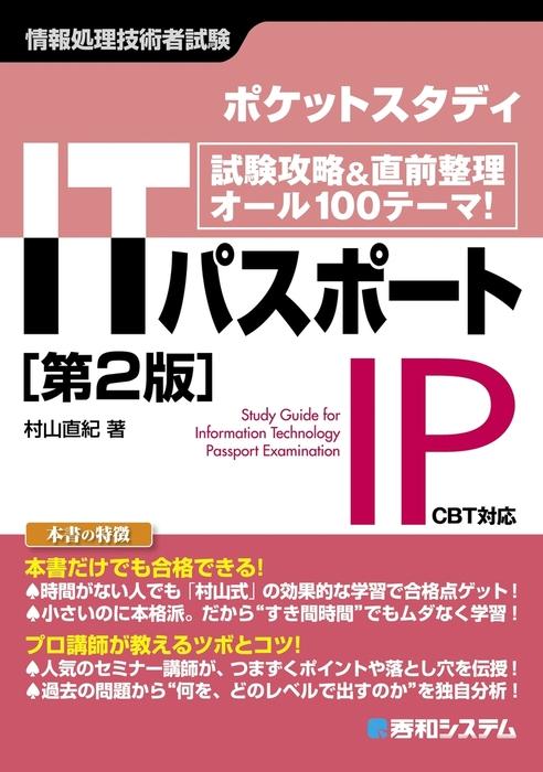 ポケットスタディ ITパスポート[第2版]拡大写真