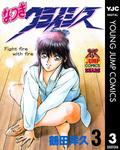 なつきクライシス 3-電子書籍