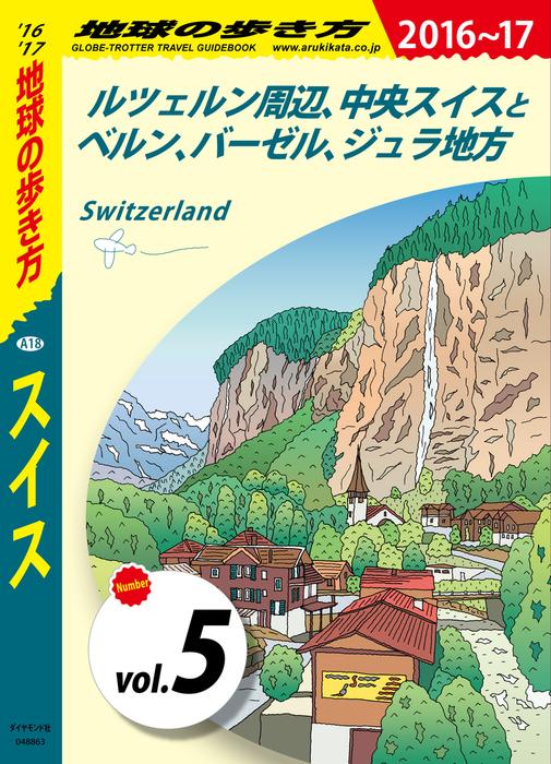 地球の歩き方 A18 スイス 2016-2017 【分冊】 5 ルツェルン周辺、中央スイスとベルン、バーゼル、ジュラ地方拡大写真