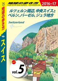 地球の歩き方 A18 スイス 2016-2017 【分冊】 5 ルツェルン周辺、中央スイスとベルン、バーゼル、ジュラ地方-電子書籍