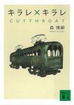 キラレ×キラレ CUTTHROAT-電子書籍