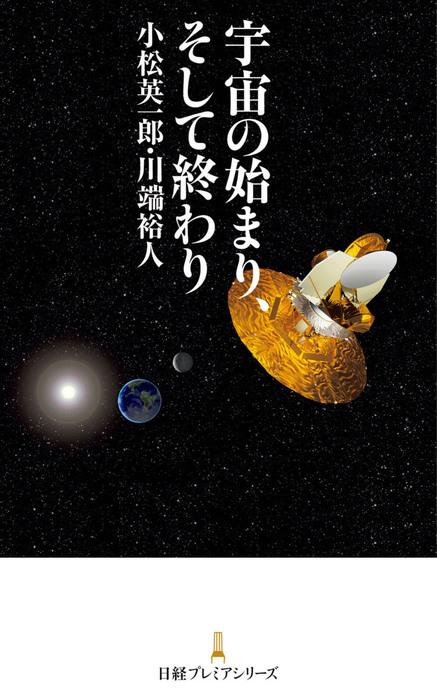 宇宙の始まり、そして終わり拡大写真