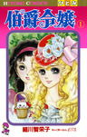 伯爵令嬢 1-電子書籍