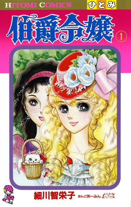 伯爵令嬢 1-電子書籍-拡大画像