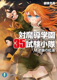 対魔導学園35試験小隊 7.逆襲の紅蓮