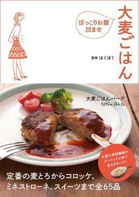ぽっこりお腹凹ませ 大麦ごはん-電子書籍