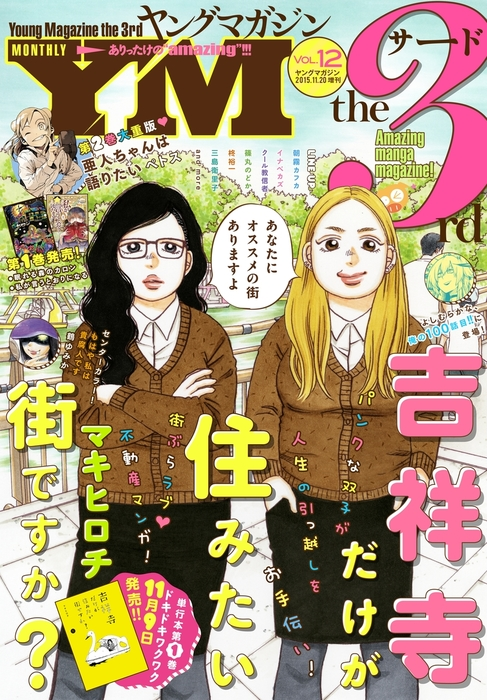 ヤングマガジン サード 2015年 Vol.12 [2015年11月6日発売]拡大写真