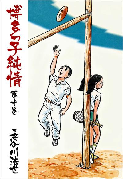 博多っ子純情10-電子書籍