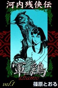河内残侠伝 軍鶏 (1)