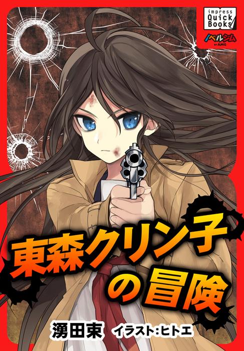 東森クリン子の冒険-電子書籍-拡大画像