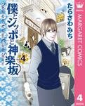 僕とシッポと神楽坂(かぐらざか) 4-電子書籍