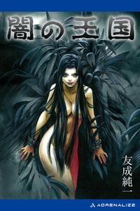 闇の王国-電子書籍