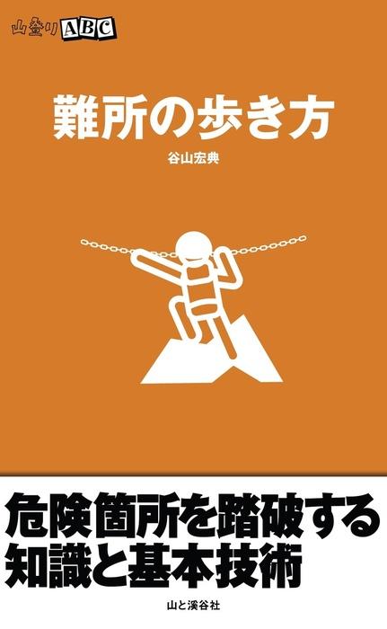 山登りABC 難所の歩き方拡大写真