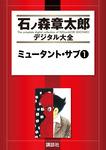 ミュータント・サブ(1)-電子書籍
