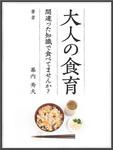 大人の食育~間違った知識で食べてませんか?~-電子書籍