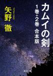 カムイの剣 1巻+2巻 合本版-電子書籍