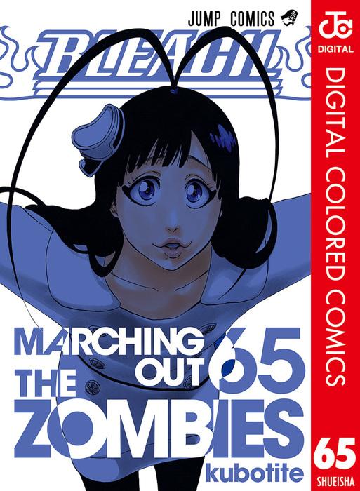 BLEACH カラー版 65-電子書籍-拡大画像