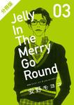 【分冊版】新装版 ジェリー イン ザ メリィゴーラウンド 3巻(上)-電子書籍
