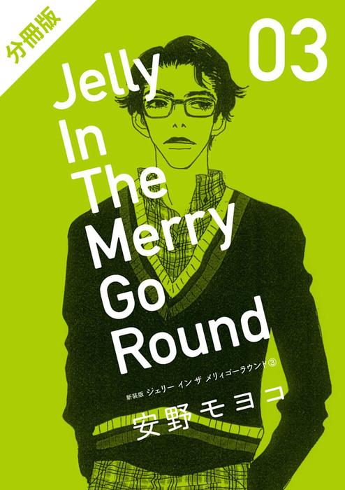 【分冊版】新装版 ジェリー イン ザ メリィゴーラウンド 3巻(上)拡大写真