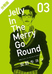 【分冊版】新装版 ジェリー イン ザ メリィゴーラウンド 3巻(上)