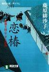 恋椿―橋廻り同心・平七郎控-電子書籍
